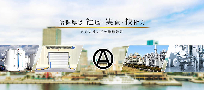 株式会社アダチ機械設計